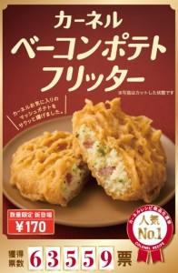 japfastfood