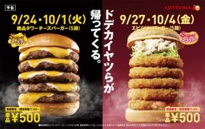 japfastfood2